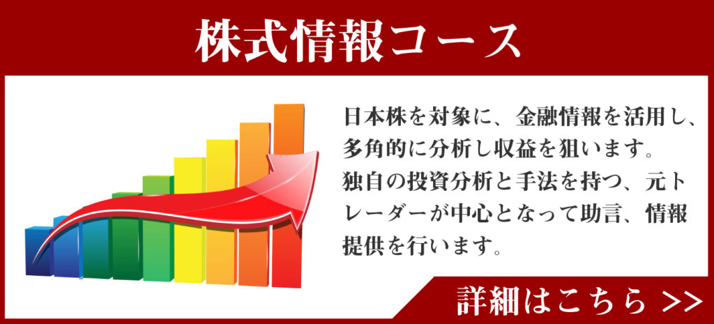 アイリンクインベストメント株式情報コース