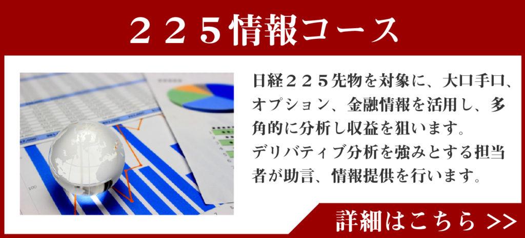 アイリンクインベストメント225日経先物情報コース