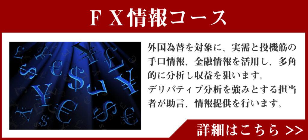 アイリンクインベストメントFX情報コース