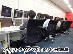 アイリンクインベストメント投資情報室