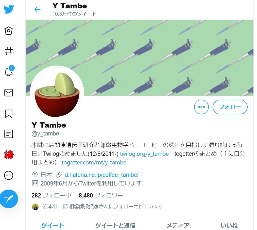 y_tanbeコロナウィルスHIV