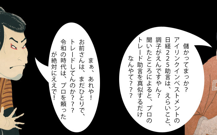 日経225先物投資顧問