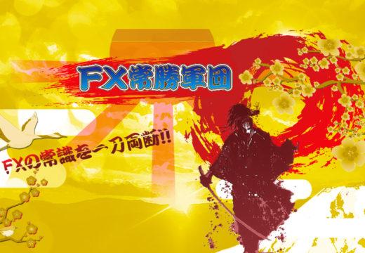 FX常勝軍団
